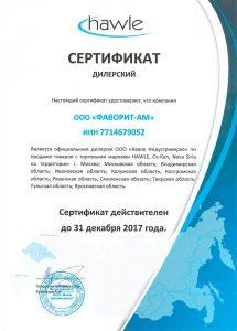 Сертификат на задвижки Hawle